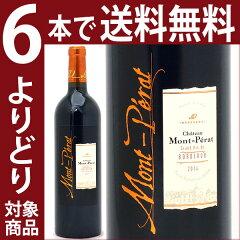シャトー モンペラ ルージュ [2012] (デスパーニュ家) 750mlワイン ギフト 【1…