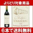 【よりどり】【8本購入で送料無料】[2008] シャトー セネイラック 750ml(ボルドー シューペリュール)赤ワイン【コク辛口】【ワイン】【AB】^AOIL01A8^
