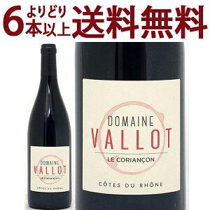 ルージュ ドメーヌ コリアンソン 赤ワイン