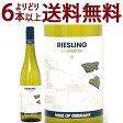 【よりどり】【8本購入で送料無料】[2014] レブガルテン リースリング Q.b.A. 750ml (モーゼルランド) ナーエ白ワイン【やや辛口】【ワイン】^E0MDRS14^