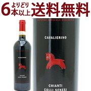 キアンティ セネージ オーガニック カヴァリエリーノ 赤ワイン