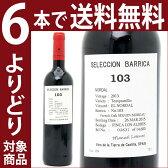 【よりどり】【8本ご購入で送料無料】[2013] セレクション バリカ 103 テンプラニーリョ 750ml (ボデガ ロス アルヒーベス)赤ワイン【コク辛口】【ワイン】^HJAJT813^