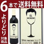 モレーノ ボデガス プリシマ 赤ワイン