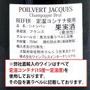 よりどり6本で送料無料シャンパン ブリュット 750mlポワルヴェール ジャック ポルヴェール ジャック 白泡 シャンパン コク辛口 ワイン ^VAPQBRZ0^