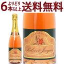 よりどり6本で送料無料シャンパン ブリュット ロゼ 750m...