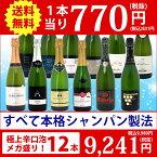 ワインセット 送料無料すべて本格シャンパン製法の豪華泡12本セット ワイン ギフト wine gift パーティ 料理に合う 安くて美味しい^W0AW02SE^