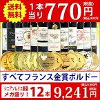 ワインセット 送料無料すべて金賞ボルドー激旨赤12本セット 赤ワイン GIFT パーティ 料理に合う 安くて美味しい^W0KN01SE^