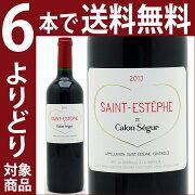 テステフ セギュール サンテステフ 赤ワイン