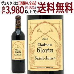 [2013] シャトー・グロリア  750ml (サンジュリアン)赤ワイン【コク辛口】【ワイン…