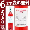 よりどり6本で送料無料2013 セレクション ロサード T03 750mlボデガ ロス アルヒーベス ロゼワイン辛口 ワイン ギフト ^HJAJR413^