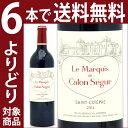 よりどり6本で送料無料12本ご購入でワイン木箱付き 2014 ル マルキ ド カロンセギュール 750mlサンテステフ 赤ワイン コク辛口 ワイン AB ^AACS2114^