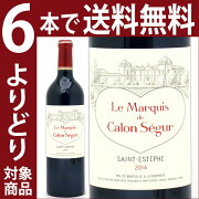 カロンセギュール サンテステフ 赤ワイン