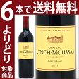 [2014] シャトー ランシュ ムーサ 750ml(ポイヤック第5級)赤ワイン【コク辛口】 【ワイン】【GVA】【AB】^ABLM0114^