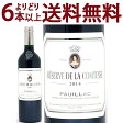 [2014] レゼルヴ ド ラ コンテス 750ml(ポイヤック)赤ワイン【コク辛口】【ワイン】【GVA】【AB】^ABPC2114^