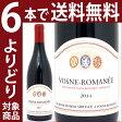 [2014] ヴォーヌ ロマネ 750ml (ロベール シリュグ)(シルグ)赤ワイン【コク辛口】【GVB】^B0SIVR14^
