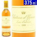 [1999] シャトー ディケム ハーフ 375ml (ソ−テルヌ特別第1級)白ワイン【コク極甘口】【ワイン】【GVA】【AB】^AJDY01HO^