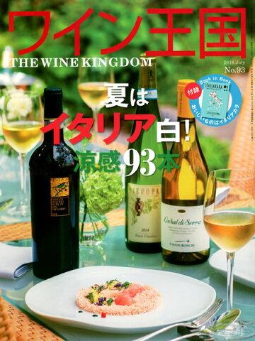 書籍 ワイン王国 93号 送料無料 ワイン ^ZMBKKG93^