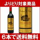 よりどり6本で送料無料1998 シャトー ラ ロード 750mlコート ド カスティヨン 赤ワイン コク辛口 ワイン AB ワイン^ANRD0198^