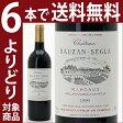 [1999] シャトー ローザン セグラ -ラベル汚れ 破れ- 750ml (マルゴ−第2級)赤ワイン【コク辛口】【ワイン】【GVA】【AB】^ADRS0199^