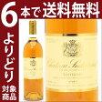 [1999] シャトー スデュイロー 750ml(ソーテルヌ第1級)白ワイン【コク極甘口】【ワイン】^AJSU0199^