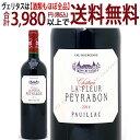 よりどり6本で送料無料[2014] シャトー ラ フルール ペイラボン 750ml(ポイヤック ブルジョワ級 ボルドー フランス)赤ワイン コク辛口 ワイン ^ABPB0114^