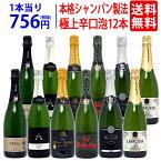 【送料無料】すべて本格シャンパン製法の極上辛口泡12本セット ワインセット スパークリング ^W0AC07SE^
