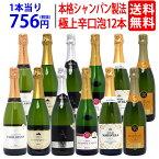 【送料無料】すべて本格シャンパン製法の極上辛口泡12本セット ワインセット スパークリング (6種類各2本) ^W0AC10SE^