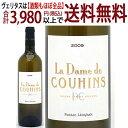 【アウトレット】2009 ラ ダム ド クーアン ブラン 熟成が進んでいる 750mlペサック レオニャン 白ワイン コク辛口 ワイン ^AICH13A9^