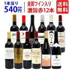 【送料無料】ワイン誌高評価蔵や金賞蔵ワインも入った激旨赤12本セット ワインセット ^W0AK17SE^