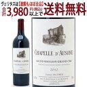 [2012] ラ シャペル ドーゾンヌ オーゾンヌ 750ml(サンテミリオン特級 ボルドー フランス)赤ワイン コク辛口 ワイン ^AKAU2112^