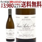 [2017] サン トーバン ブラン 1級畑 アン レミリィ 750mlリュミリー(ブルゴーニュ フランス)白ワイン コク辛口 ワイン ^B0CMSR17^