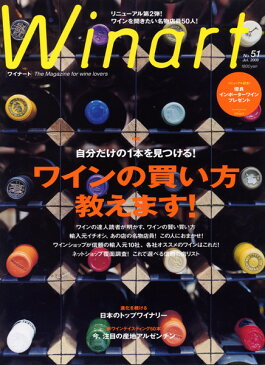書籍 ワイナート 2009年7月号 51号 ●送料無料● 【ワイン】^ZMBKWN51^