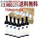 6本木箱入りセット 送料無料 [2015] オーパスワン 750ml×6本(カリフォルニア)赤ワイン コク辛口 ワイン ^QARM01K5^