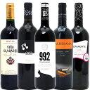 【送料無料】パーカー&ペニン高得点獲得蔵だけ厳選スペイン赤5本セット ワインセット ^W0RP57SE^