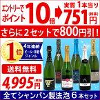 ▽(6大 ワインセット 2セット800円引)年間ランキング1位! 送料無料 ワインスパークリング すべて本格シャンパン製法の極上辛口泡6本セット ^W0A5D2...