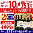 ▽(6大 ワインセット 2セット800円引)年間ランキング2...