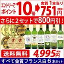 ▽(6大 ワインセット 2セット800円引)送料無料 ワイン 白ワインセットすべて金賞フランス辛口白...