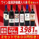 ▽(6大 ワインセット 2セット800円引)送料無料 ワイン 赤ワインセットワイン誌高評価蔵や金賞蔵ワインも入った激旨赤6本セット ^W0AHB6SE^