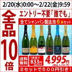 ▽5年連続楽天年間ランキング第1位 2セット500円引 送料無料 ワインセットスパークリング すべて本格シャンパン製法の極上辛口泡6本セット ワイン^W0A5D9SE^