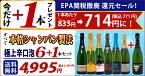 ▽5年連続楽天年間ランキング第1位 2セット500円引 送料無料 ワインセットスパークリング すべて本格シャンパン製法の極上辛口泡6本+1本セット ワイン^W0A5E0SE^
