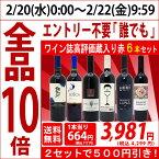 ▽2セット500円引 送料無料 ワイン 赤ワインセットワイン誌高評価蔵や金賞蔵ワインも入った激旨赤6本セット^W0AHB9SE^