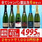 ▽5年連続楽天年間ランキング第1位 2セット1000円引 送料無料 ワインセットスパークリング すべて本格シャンパン製法の極上辛口泡6本セット ワイン^W0A5D3SE^