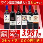 ▽2セット1000円引送料無料 ワイン 赤ワインセットワイン誌高評価蔵や金賞蔵ワインも入った激旨赤6本セット^W0AHB5SE^