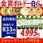 ▽2セット1000円引 送料無料ワイン 白ワインセットすべて金賞ボルドー辛口白激旨6本セット^W0WK51SE^