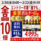 ▽楽天年間ランキング第2位2セット500円引 送料無料 赤ワインセットすべて金賞フランス名産地ボルドー激旨赤6本セット ワイン^W0KGH6SE^