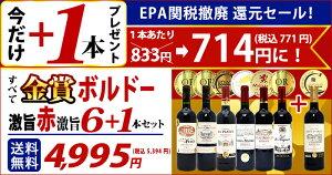 ▽楽天年間ランキング第2位2セット500円引 送料無料 赤ワインセットすべて金賞フランス名産地ボルドー激旨赤6本+1本セット ワイン^W0KGH7SE^