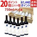 6本木箱入りセット 送料無料 [2016] オーパスワン 750ml×6本(カリフォルニア)赤ワイン コク辛口 ワイン ^QARM01K6^