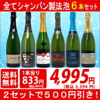 ▽[A] 5年連続楽天年間ランキング第1位 2セット500円引 送料無料 ワインセットスパークリング すべて本格シャンパン製法の極上辛口泡6本セット ワイン チラシA^W0A5D3SE^