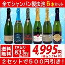 ▽6大 ワインセット 2セット500円引 年間ランキング1位 送料無料...