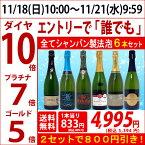 ▽6大 ワインセット 2セット800円引 年間ランキング1位 送料無料 ワインスパークリング すべて本格シャンパン製法の極上辛口泡6本セット ^W0A5D7SE^